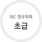 BJC 정규회화