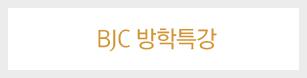 BJC 방학특강